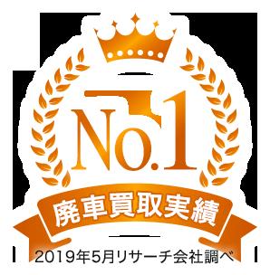 廃車買取実績No.1 2019年5月リサーチ会社調べ