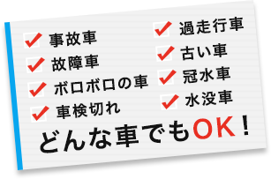 事故車/故障車/ボロボロの車/車検切れ/過走行車/古い車/冠水車/水没車 どんな車でもOK!