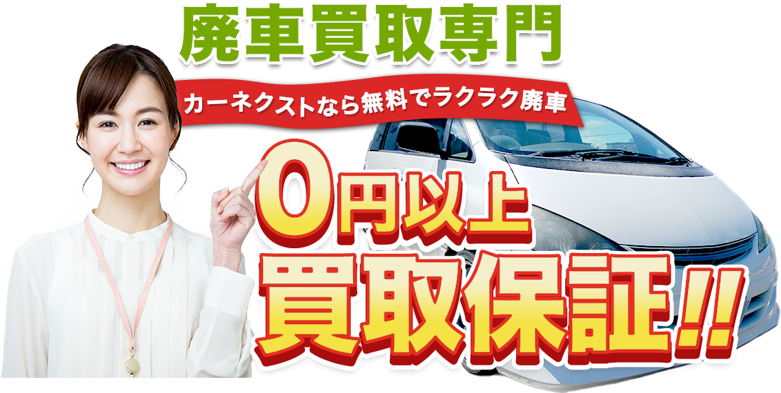 廃車買取専門 カーネクストなら無料でラクラク廃車 0円以上買取保証!!